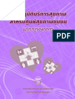 PCU Manual Intregated Care