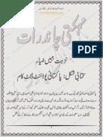 Mehakti Chand Raat Urdu Novels Center (Urdunovels12.Blogspot.com)