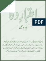 Aitbar e Wafa Urdu Novels Center (Urdunovels12.Blogspot.com)