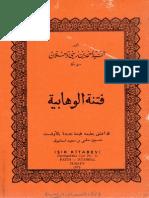 Fitnat-Ul-wahabia