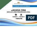 BC SJKC DokumenStandard KSSR Tahun1-5