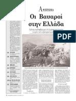 Ένθετο Επτα Ημερες Καθημερινη Οι Βαυαροί στην Ελλάδα