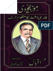 Ramooz-e-Bekhudi by Dr. Allama Muhammad Iqbal