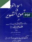 Al Sso Al Tazeer Fi Hukmul Tasveer Al Tasveer by Faiz Ahmad Owaisi