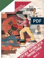 Уроки китайской Гимнастики (тайцзицюань, Маслов)3.pdf