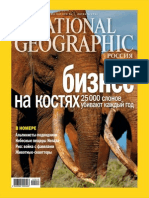 National Geographic Russia 2012-10