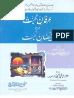 Irfan-e-Muhabbat