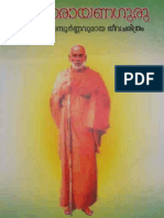 Sree Narayana Guru Biography