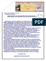 ΑΝΑΚΟΙΝΩΣΗ ΑΔΕΛΦΟΤΗΤΑΣ ΠΗΓΙΩΤΩΝ ΓΙΑ ΤΟΝ ΕΟΡΤΑΣΜΟ  ΤΗΣ 25 ΜΑΡΤΙΟΥ -2014  ΣΤΙΣ ΠΗΓΕΣ ΑΡΤΑΣ