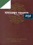 Madarij Un Nabuwwat Bengali