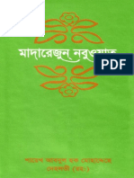 Madarij Un Nabuwwat Bengali Part 2