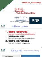 Us en Us Grid Wise Intelligent Power w53 Liu Jianming City