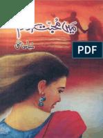 Main Mohabbat Aur Tum Novel by Subas Gul Urdu Novels Center (Urdunovels12.Blogspot.com)