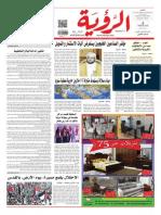 Alroya Newspaper 30-03-2014