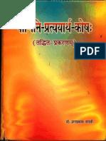 Panini Pratyayartha Kosha Taddhita Prakaranam - Dr. Gyanprakash Shastri