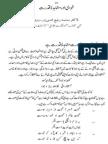 Khuddi Aur Mushahida e Qudrat by Dr Muhammad Rafiuddin