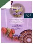 Aadaab e Tilawat by Sheikh Mufti Abdur Rahman Kausar Madni