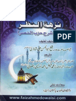 Nuzhat Ul Nazar Fi Sharha Hizb Ul Bahar Trans Faiz Ahmad Owaisi