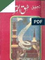 Tahqeeq Shaqul Qamar by Faiz Ahmad Owaisi