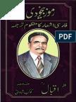 Ramooz-e-Be'Khudi