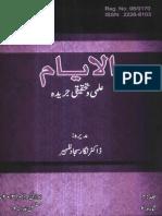 List of Urdu Autobiographies by Rashid Ashraf-Alayyam,Karachi-July-Dec 2013