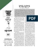 Atluri Pitcheswararao by Singampalli Ashok Kumar