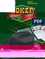 Шапошников Р. - Покер. Курс Техасского Холдема