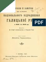 Tershakovets Mat-ly i Zamitky Do Istoriji Nats Vidrodzhennia Galytskoji Rusi