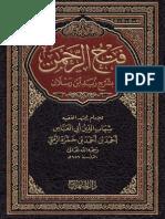 Fathur Rahman Syarah bagi Matan Zubad Imam Ibnu Ruslan / فتح الرحمن بشرح زبد ابن رسلان