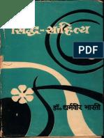 Siddha Sahitya - Dr. Dharma Vir Bharati