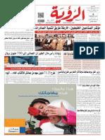 Alroya Newspaper 31-03-2014