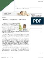 中川昭一が語る 2009-09-14 選挙が終わって―『十勝・日本が危ない』