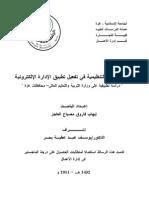 دور الثقافة التنظيمية في تفعيل تطبيق الإدارة الإلكترونية - وزارة التربية والتعليم