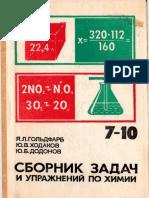 18287 - Сб. задач и упр. по химии. 7 - 10кл - Гольдфарб и др - 1988 - 192с