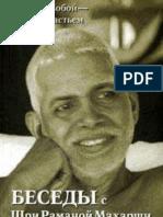 Беседы с Шри Раманой Махарши