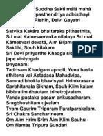 Om Asya Sri Suddha Sakti málá mahá mantrasya