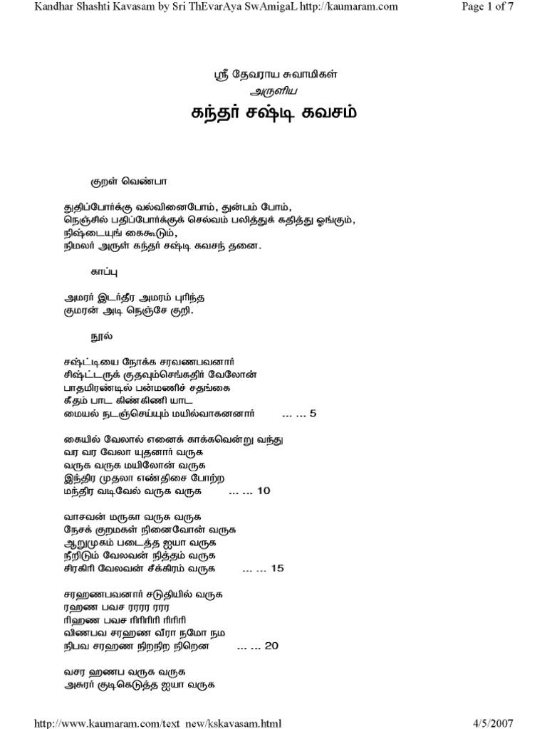 Kanda sashti kavasam tamil lyrics
