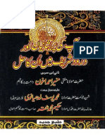 eBook Darood Shareef