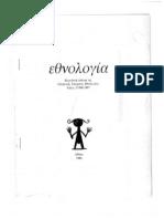 ΕΛΠ 41_NERAIDES_PAPACHRISTOFOROU_ETHNOLOGIA