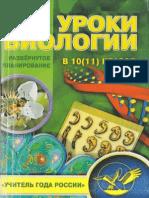 Pimenov a v Uroki Biologii v 10 11 Klasse