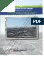 Μελέτη καθ Αλέξανδρου Οικονομόπουλου για διαχείριση Αστικών Απορριμμάτων (W)