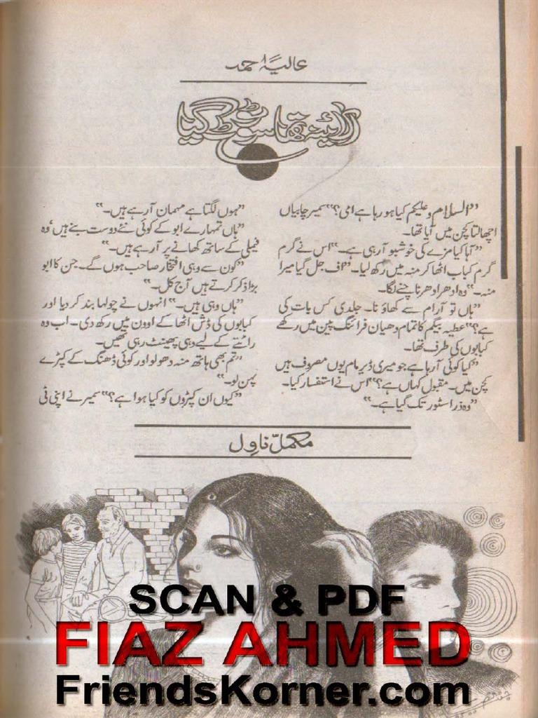 Aik Aaina Tha So Toot Gaya By Aalia Ahmed Urdu Novels