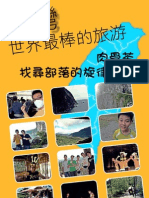 Taiwan Best Trip - Search for Aboriginal Melody