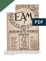 Μπροσούρα ΕΑΜ 1945