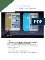 苹果的策略iPhone5S