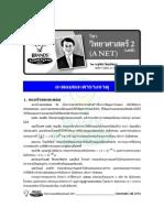SC_Chemistry A NET (คาบ 3)
