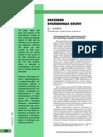 Кнорре Д.Г. Биолхимимя нуклеиновых кислот СОЖ 1998 Т.3 N.8 С.30-35