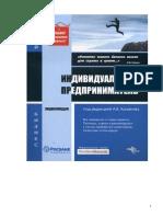 Individualny Predprinimatel -A v Kasyanov