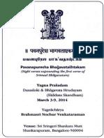 Pavanapuresha Bhagavatha Ashtakam