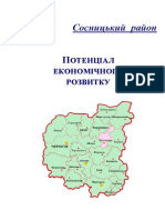 Сосницкий район